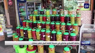 نشاط اقتصادي وتجاري في مدينة العقبة قبيل شهر رمضان (5-5-2019)