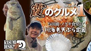 与田浦・ノグチ食堂の川海老天ぷら定食『霞のグルメ』
