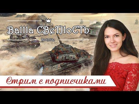 Субботний вечер взводом со зрителями 🤗 World of Tanks Blitz thumbnail