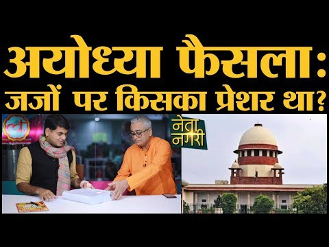 Ayodhya, Sabarimala और Rahul gandhi पर CJI Ranjan Gogoi के फैसले पर क्या बोले Rajdeep?