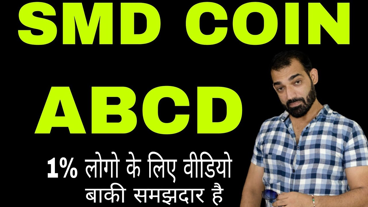 SMD COIN   कौन बोला scam है 😁   Smd Coin Full Review   Smd Coin Latest News update