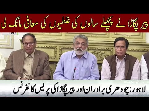 Chudhary Brothers Press Conference In Lahore | 11 April 2018