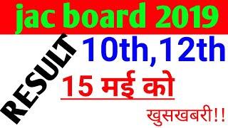 दसवीं, बारहवीं रिजल्ट 15 मई को एक साथ घोषित,Jharkhand board matric inter 2019