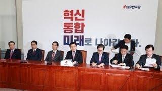 3월 14일 좌파독재저지특위 1차 회의