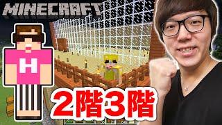 【マインクラフト】新しい家の2階3階を建築!【ヒカキンのマイクラ実況 Part40】【ヒカクラ】 thumbnail