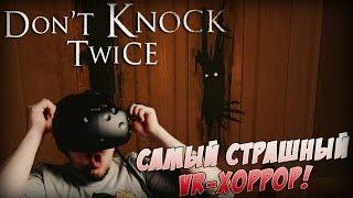 МОЙ НОВЫЙ САМЫЙ СИЛЬНЫЙ СТРАХ ● Don't Knock Twice [HTC Vive]