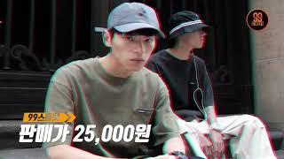 99스트릿패션 / DAKAKI 도프 데일리 구제 라운드…