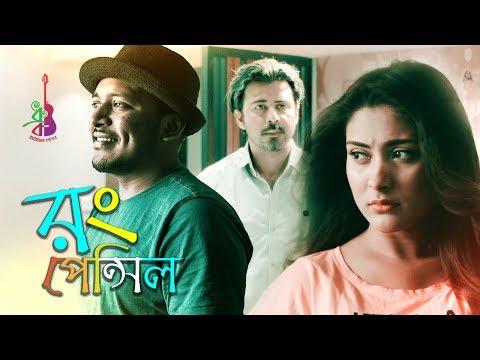 Rong Pencil | রং পেন্সিল | Minar Rahman | Afran Nisho | Mehazabien | Unexpected Surprise OST