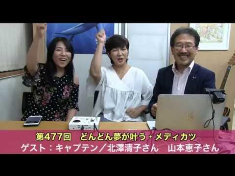 松本伊代ちゃんと一緒に踊っていたキャプテンのお二人
