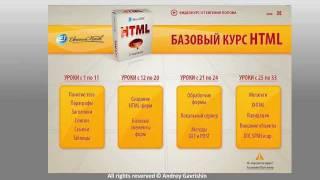 Как самому создать сайт это просто создать сайт самому(Как создать сайт самому? http://www.successinlife.ru. В этом курсе Вы узнаете всё шаг за шагом в видео формате. Вы научите..., 2012-02-10T19:17:42.000Z)