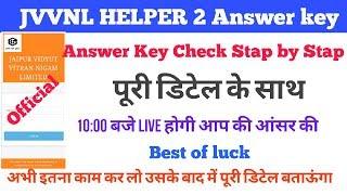 JVVNL HELPER 2 Official Answer Key चेक Stap by Stap //Result Date// Answer key कैसे देखें जाने
