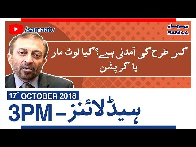 Samaa Headline - 03 PM - 17 October 2018