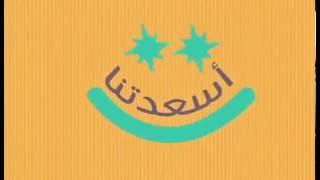 مسعود كرتس - عيد سعيد | Mesut Kurtis - Aid Saeed