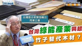 台灣綠能產業興起 竹子替代木材?磁磚能列印!台製循環扇熱銷全球