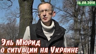 Эль Мюрид о ситуации на Украине (16.04.2014)