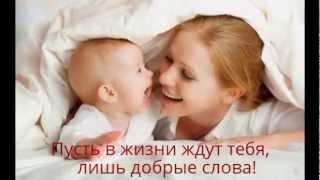 Драгоценные красивые слова маме!