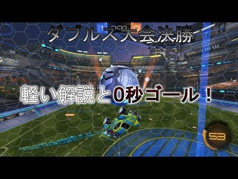 【ロケットリーグ】Vapour 2v2 Legends Asia 決勝戦 Kanra視点解説