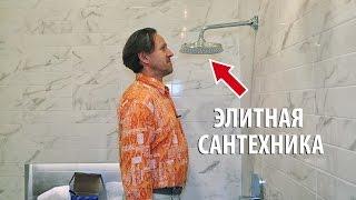 видео статьи о сантехнике
