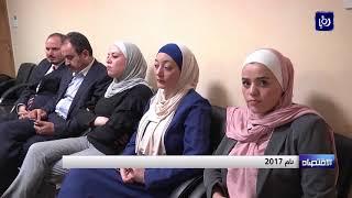 بورصة عمّان تستعرض إنجازاتها لعام 2017 - (8-1-2018)