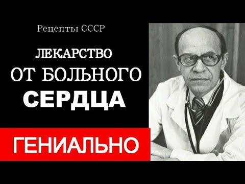 кардиолог СССР Алмазов. Лучшее лекарство от больного сердца это...
