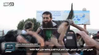 زوجة خضر عدنان تكشف كواليس تحريره من سجون الاحتلال