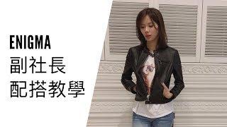 [ENIGMA皮革工場] LA06 圓領BIKER皮衣配搭方法