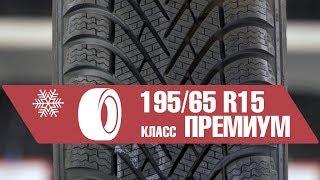 шины 195/65 R15 к зиме 2019/2020: класс Премиум