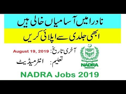 NADRA Jobs 2019 in Peshawar KPK Pakistan Last announcement
