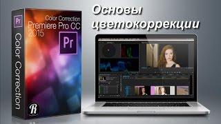 Основы цветокоррекции в Premiere Pro СС. Работа во вкладках Creative, Curves и Colour Wheels