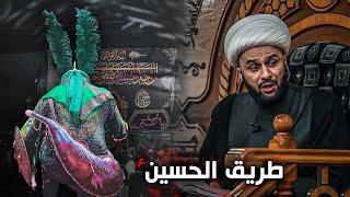 هل تدخل الجنة عندما تأتي الى زيارة الإمام الحسين(ع)؟   الشيخ زمان الحسناوي