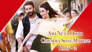 behind the scenes chumma song making videoshakib khan mimtollywood secrets