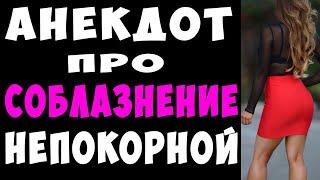 АНЕКДОТ про Соблазнение в Автобусе и Непокорную Девушку Самые Смешные Свежие Анекдоты