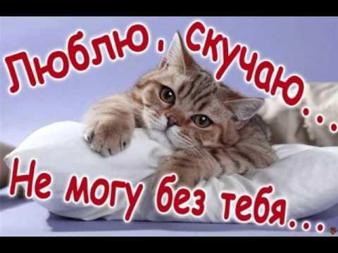 Для тебя,любимый)))