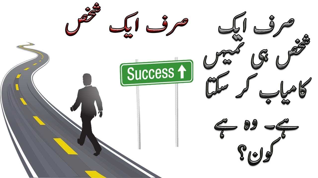 45 Two Lines Motivational Quotes In Urdu And Hindi Urdu