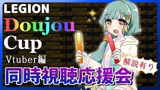【PUBG】LEGION DOUJOU CUP 同時視聴応援会場【Vtuber】