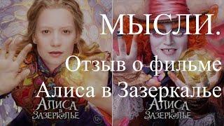 Отзыв о фильме Алиса в Зазеркалье снятый компанией Disney (Джонни Депп и Миа Васиковска)