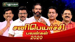 12 ராசிகளுக்கான சனிபெயர்ச்சி பலன்கள் 2020 | பிரபல ஜோதிடர்களின் பார்வையில் | Sani Peyarchi 2020