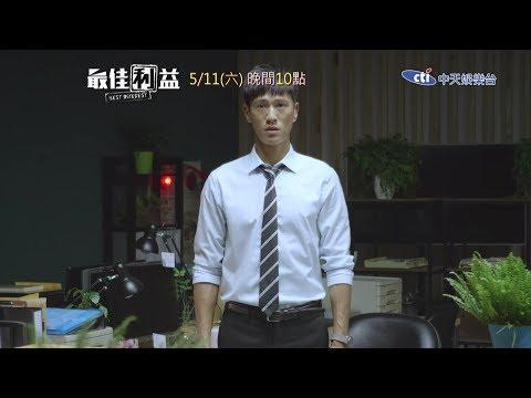 《最佳利益》精彩預告-【菜鳥篇】|中天娛樂台5/11(六)