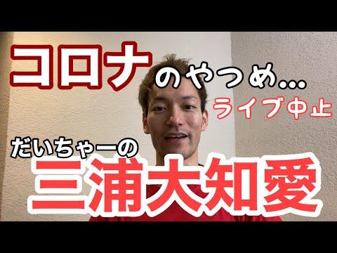 【コロナによる三浦大知LIVE中止...】dm.TV.020 #三浦大知