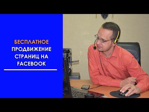 Секреты бесплатного продвижения на Facebook