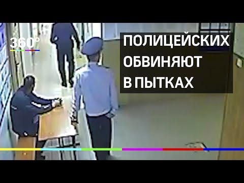 Полицейских из Воронежа обвиняют в пытках