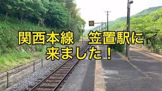 JR西日本関西本線笠置駅を訪問
