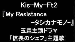 Kis-My-Ft2 6th両A面シングル『My Resistance -タシカナモノ-/運命Girl...