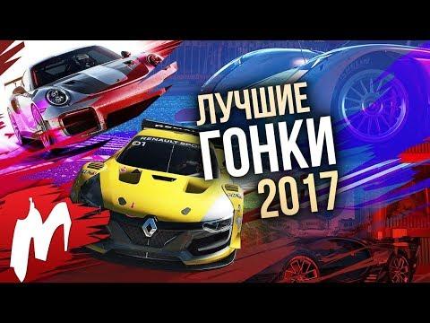 Лучшие ГОНКИ 2017