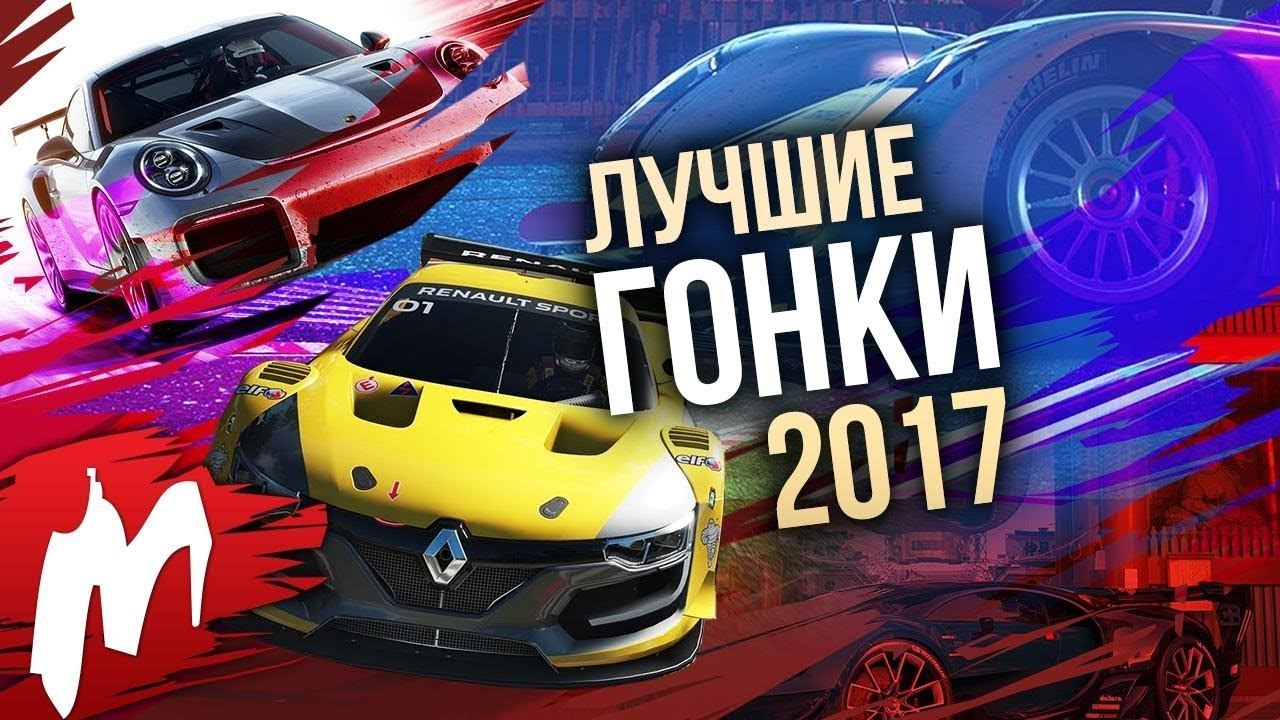 лучшие гонки в мире онлайн