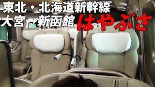 (197)【グランクラス】新函館ゆき新幹線・はやぶさ号の旅【2度目の最長往復切符の旅完結編 第222日】
