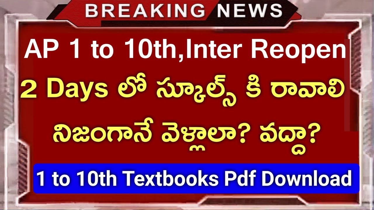 AP Schools, Colleges Reopening News Today | AP Schools Reopening Date | AP inter Colleges Reopening