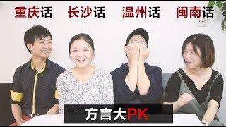 四种方言大PK:重庆话/闽南话/温州话/长沙话 Chinese Dialect Comparison Video Part 2 MP3