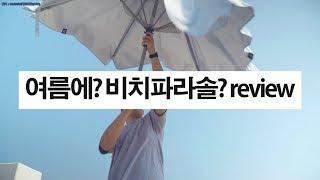 휴가철 필요한 비치 파라솔 review [캠핑장비]