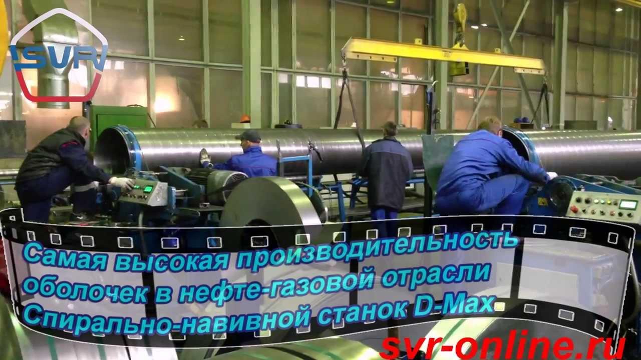 Спирально-навивной станок D-MAX - производство оболочек